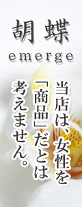 胡蝶emerge
